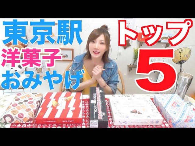 【大食い】東京駅洋菓子お土産ランキングトップ5食べるよー![メープルマニア,東京かみなりや, 東京ミルクチーズ工場etc...]【木下ゆうか】