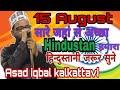 हिन्दुस्तानी जरूर सुनें | Sare Jahan se Acha Hindustan Hamara |Asad iqbal kalkattavi independent Day
