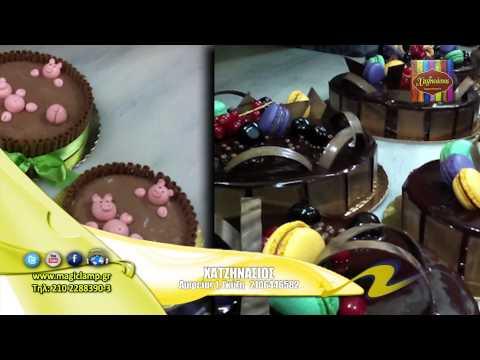 Χατζηνάσιος | Ζαχαροπλαστείο Γκύζη,τούρτες γάμων,τούρτες γενεθλίων,γλυκά,πάστες,παγωτά