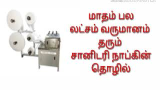 Tamil Small Business Ideas/small business tips/low investment business ideas/sanitary Napkin busines