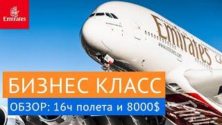 Бизнес класс Emirates: Из Лос-Анжелеса в Дубай. Обзор