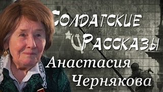 Солдатские рассказы - Анастасия Чернякова