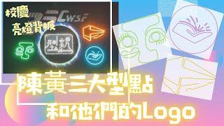 Publication Date: 2021-02-19 | Video Title: MissLoLo 校慶背板 陳黃型點和他的LOGO