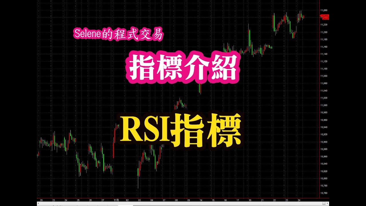 程式交易 - RSI指標 | 投資理財|指標教學 - YouTube