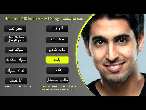 humood-alkhudher-best-songs-2015-kun-anta-soundtrack-hmod-alkhdr