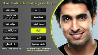 Humood AlKhudher Best Songs 2015