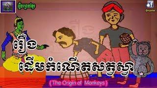 រឿងព្រេងខ្មែរ-រឿងដើមកំណើតសត្វស្វា|Khmer Legend-The Origin of Monkeys