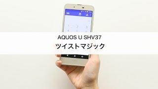 AQUOS U SHV37のツイストマジックのご説明をします。