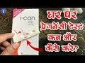 Pregnancy test kab aur kaise kare | By Ishan