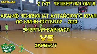 ХАРВЕСТ Барнаул Энергия Барнаул Барнаул АКАМФ Чемпионат Алтайского края по мини футболу 2020