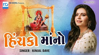 hinchko mano kinjal dave kd digital new song 2018