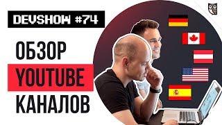 Полезные YouTube каналы. Как переехать за границу айтишнику