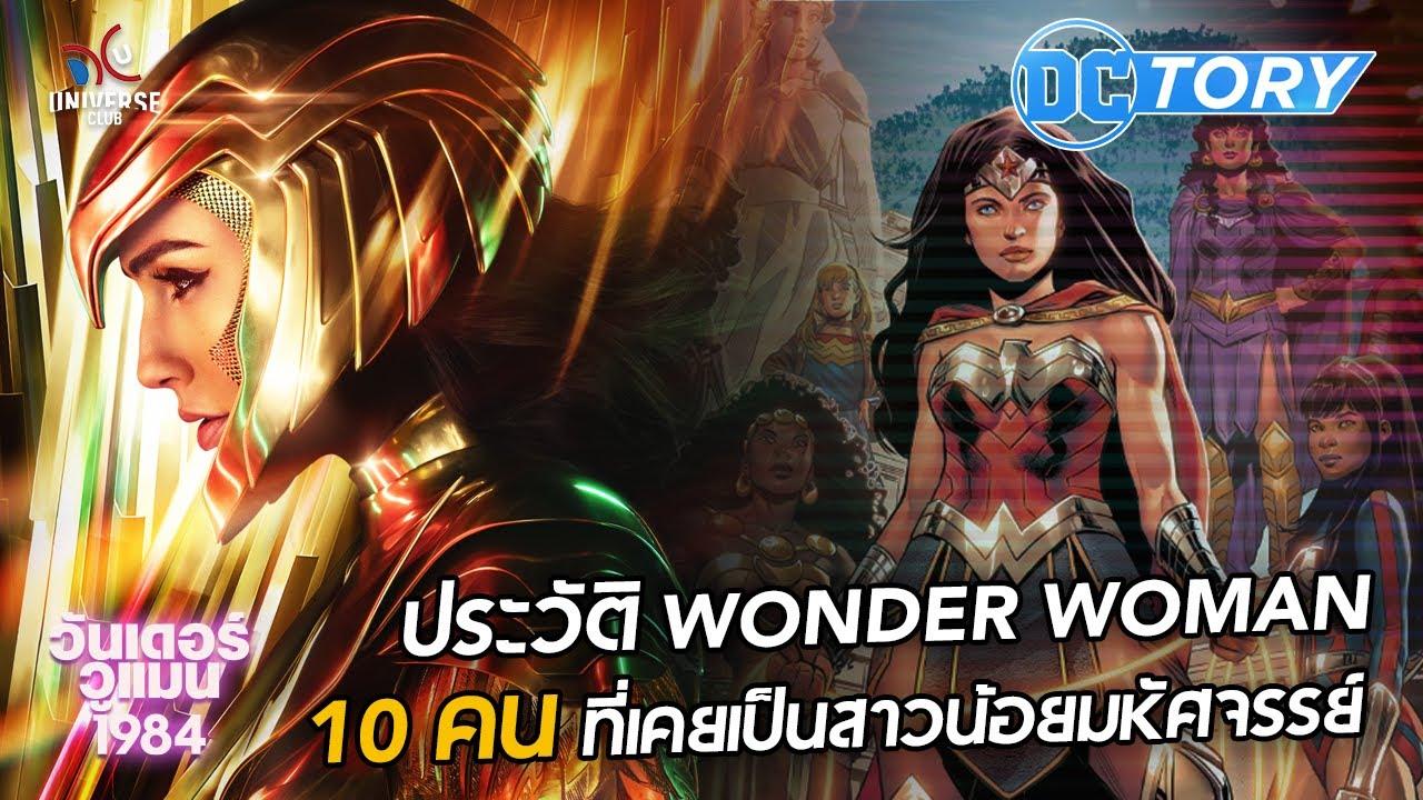 ประวัติ Wonder Woman 10 คนที่เคยรับตำแหน่งสาวน้อยมหัศจรรย์ : DCTory