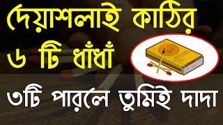 Match Stick Puzzles in Bengali // মগজ ধোলাই ধাঁধাঁ // বুদ্ধির পরীক্ষা // Matter of Thinking
