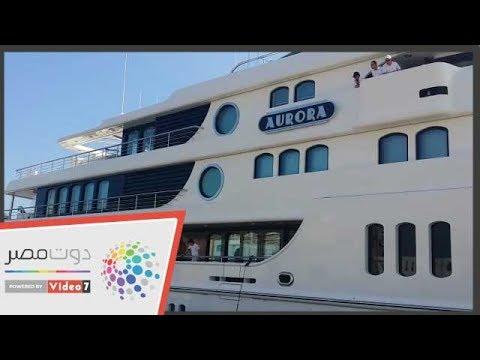 اليوم السابع :ميناء بورسعيد السياحى يستقبل اليخت الإنجليزى AURORA