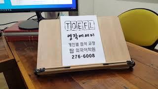 왕초보 TOEFL 에세…