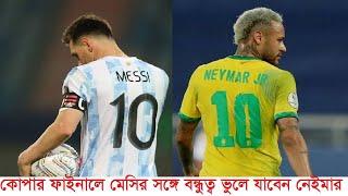 Neymar will forgot friendship with Messi কোপার ফাইনালে মেসির সঙ্গে বন্ধুত্ব ভুলে যাবেন নেইমার