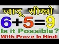 Math Magic Trick In Hindi   How Can Is It Possible 6+5=9 ?   Amazing Trick 2017   Magic Life Hacks