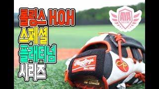 롤링스 H.O.H 스페셜 플래티넘 시리즈 베이글 깜찍이 햄찌와 함께하는 재밌는 야구 이야기! 사회인 야구인도 프로야구 팬도 함께 즐기는 '아저씨...