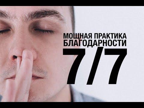 Изменить судьбу. 7 /7. А так вообще бывает? Лучшая медитация