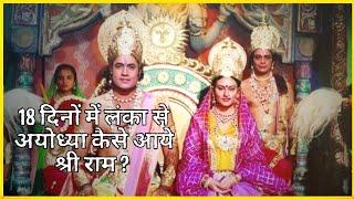 Ram return to Ayodhya | lanka se ayodhya aagman ramayan | ramayan  ram return to ayodhya