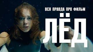 """Вся правда про фильм """"Лед"""". Интервью с продюсерами"""