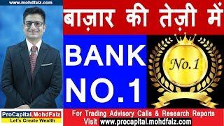 बाज़ार की तेज़ी में Bank No. 1 |  Latest Share Market Tips | Latest Share Market Videos