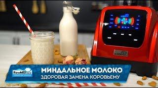 Миндальное молоко | Веганский рецепт | Чем заменить молоко?