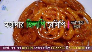 জিলাপি (Jilapi) ১০ মিনিটে দোকানের মতো জিলাপি | Instant Crispy Jalebi Recipe | Jilapi Recipe Bangla