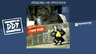 ДДТ - Любовь не пропала (Аудио)