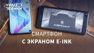 Обзор и розыгрыш смартфона с E-ink экраном