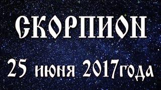 упавшего гороскоп на 25 июня 2017скорпион женщина трать