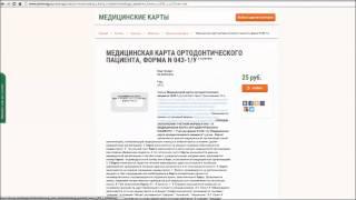 Приказ от 15 декабря 2014 г. N 834н(Об утверждении унифицированных форм медицинской документации, используемых в медицинских организациях,..., 2015-05-20T11:28:15.000Z)