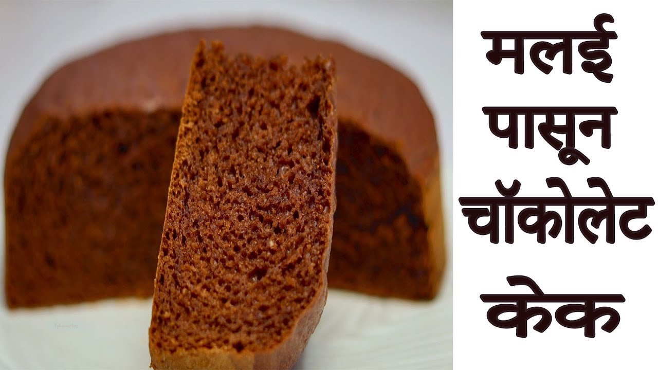 Cake Recipes For Marathi Language: चॉकोलेट केक Chocolate Malai Cake In Pressure Cooker Recipe