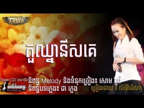 Ly Evathina - Town CD vol 60 - Tuo Chnea nis Ke - តួឈ្នានីសគេ