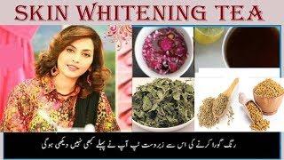 How To Get Natural Fair Skin/Glowing Skin/Skin Whitening Tea By Dr Umme Raheel