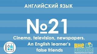 Онлайн-урок ЗНО. Английский язык № 21. Cinema.TV.Newspapers/False friends