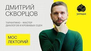 Тарантино, мастере диалогов и кровавых сцен - Дмитрий Скворцов