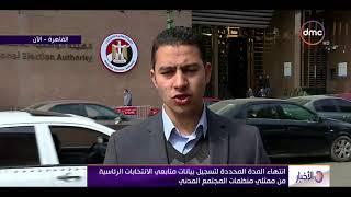 الأخبار- انتهاء المدة المحددة لتسجيل بيانات متابعي انتخابات الرئاسة من ممثلي منظمات المجتمع المدني