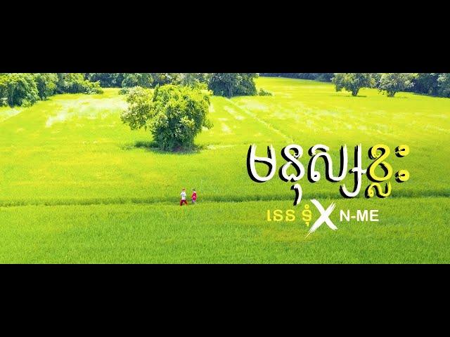 បទ មនុស្សខ្លះ នេនទុំ ft Dj Nme (MV Officecial )