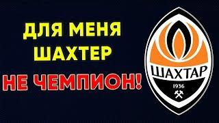 Шахтер обошел Динамо Киев по трофеям Шахтер Донецк для меня не чемпион Украины Новости футбола