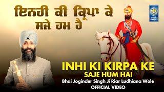 Inhi Ki Kirpa Ke Saje Hum Hain - Bhai Joginder Singh Riar Ludhiana Wale | Amritt Saagar