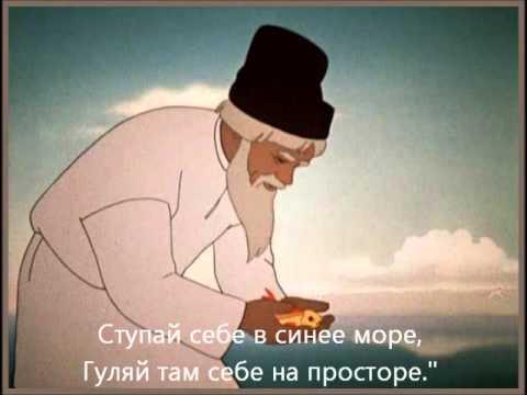 Буктрейлер А.С.Пушкин Сказка о рыбаке и рыбке