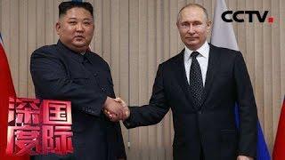 《深度国际》 20190504 金普会助力半岛| CCTV中文国际