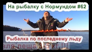Рыбалка на леща 3-5кг :) Последний лёд. На рыбалку с Нормундом #62