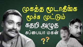 SV Subbaiah வாழ்வில் Sivaji-யும் சரவணனும்….