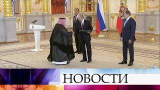 Владимир Путин принял верительные грамоты у послов 17 государств.