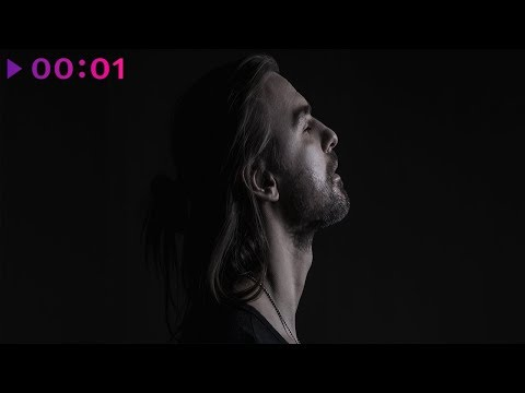 Артём Иванов - АЯДЕ | Official Audio | 2019