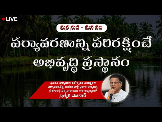What is Environment? How can we protect it? Zoom Meeting by Mana Nudi Mana Nadi || JanaSena Party
