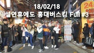18/02/18 설 연휴에도 다이아나 홍대버스킹!! Full #3